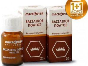Macrovita Φυσικός Βασιλικός Πολτός 1+1 Δώρο 20gr