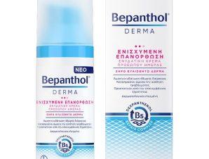 Bepanthol Derma Replenishing Day Face Cream Επανορθωτική & Ενυδατική Κρέμα Ημέρας Προσώπου για Ξηρό & Ευαίσθητο Δέρμα 50ml