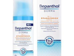 Bepanthol Derma Restoring Daily Cream Spf25 Κρέμα Ημέρας Προσώπου Μεσαίας Αντηλιακής Προστασίας για Ξηρό & Ευαίσθητο Δέρμα 50ml