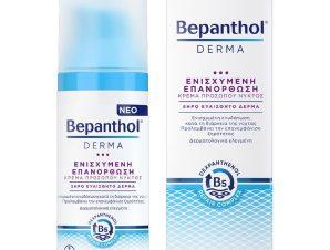 Bepanthol Derma Regenerating Night Face Cream Ενισχυμένη Επανορθωτική Κρέμα Προσώπου Νύχτας για Ξηρό & Ευαίσθητο Δέρμα 50ml